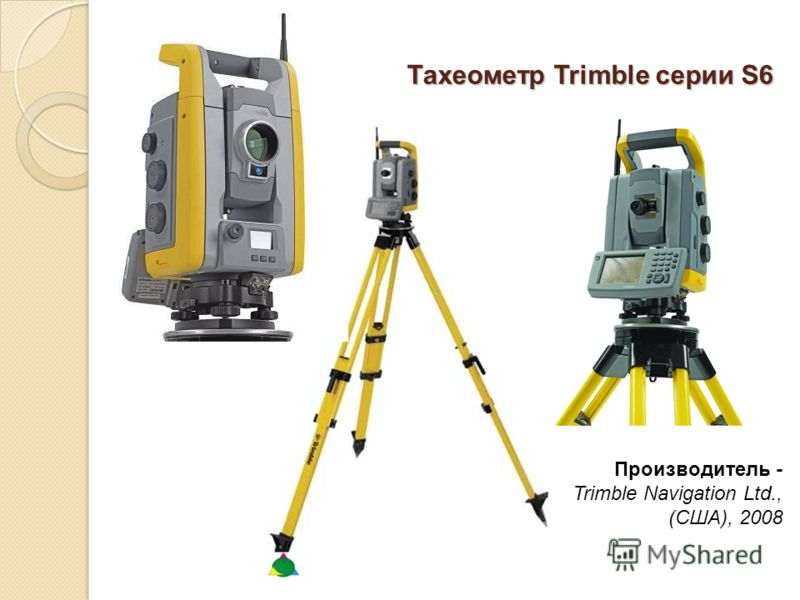 Тахеометр Trimble серии S6 Производитель - Trimble Navigation Ltd., (США), 2008