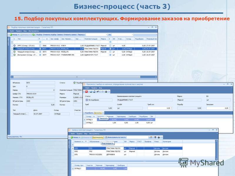 Бизнес-процесс (часть 3) 15. Подбор покупных комплектующих. Формирование заказов на приобретение