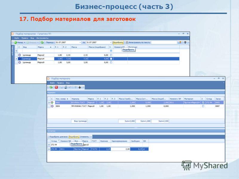 Бизнес-процесс (часть 3) 17. Подбор материалов для заготовок