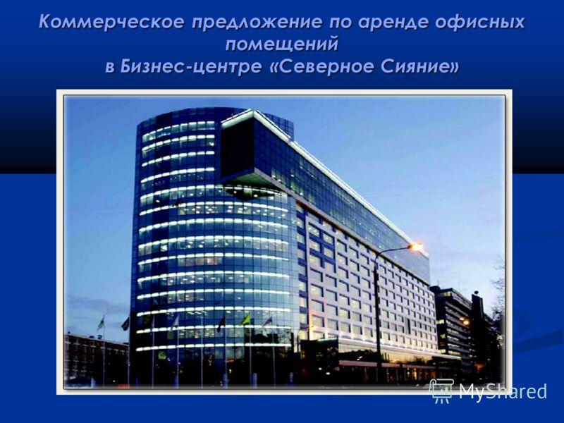 Предложения по аренда офисов аренда офиса, цветной бульвар