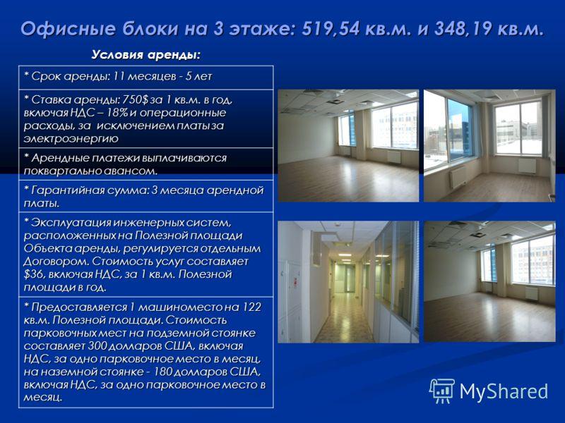 Офисные блоки на 3 этаже: 519,54 кв.м. и 348,19 кв.м. * Срок аренды: 11 месяцев - 5 лет * Ставка аренды: 750$ за 1 кв.м. в год, включая НДС – 18% и операционные расходы, за исключением платы за электроэнергию * Арендные платежи выплачиваются покварта
