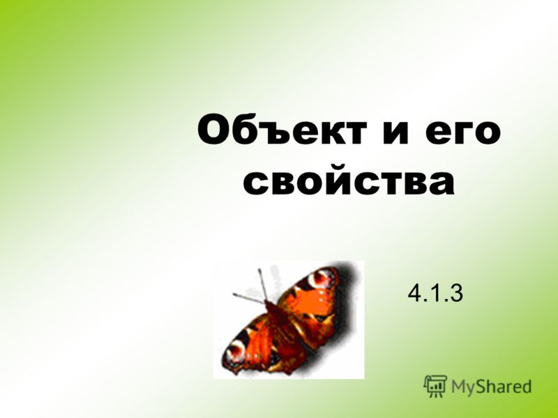 Объект и его свойства 4.1.3