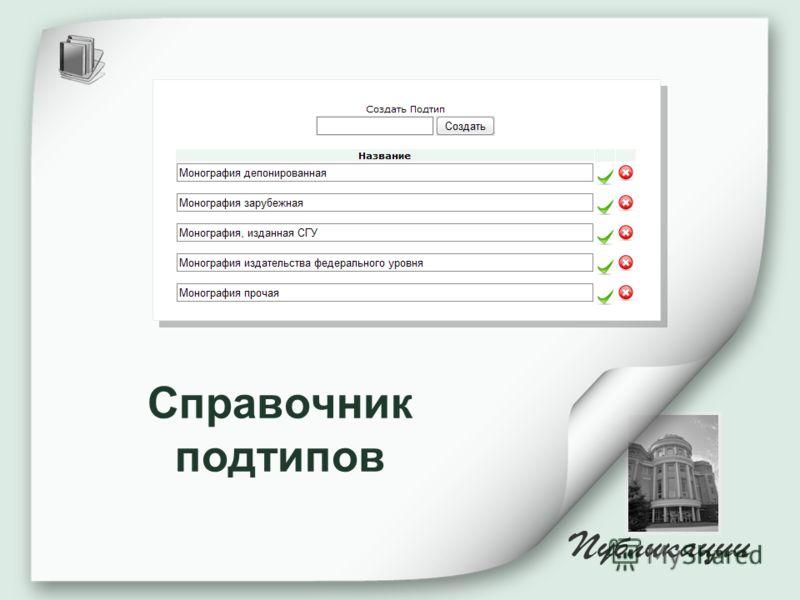 Справочник подтипов