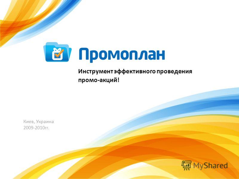 Киев, Украина 2009-2010гг. Инструмент эффективного проведения промо-акций!