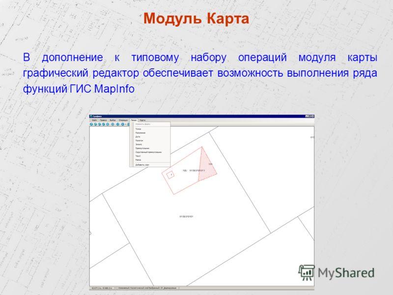 В дополнение к типовому набору операций модуля карты графический редактор обеспечивает возможность выполнения ряда функций ГИС MapInfo Модуль Карта