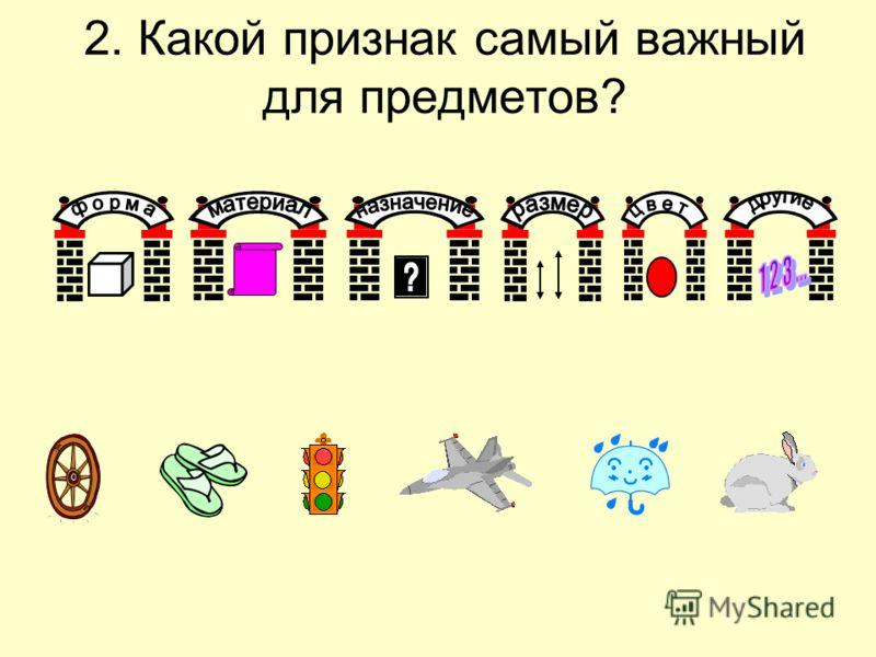 2. Какой признак самый важный для предметов?