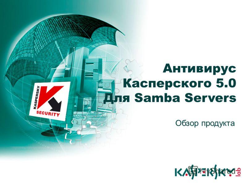 Антивирус Касперского 5.0 Для Samba Servers Обзор продукта