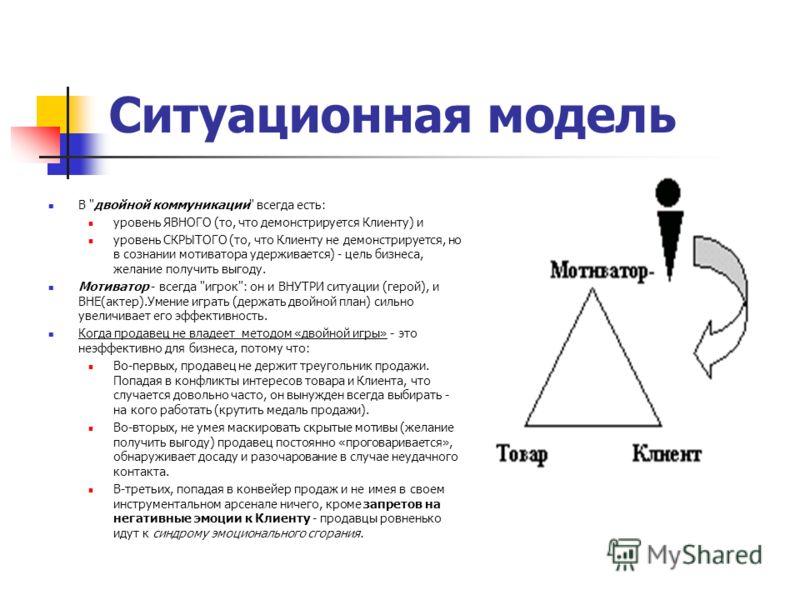 Ситуационная модель В