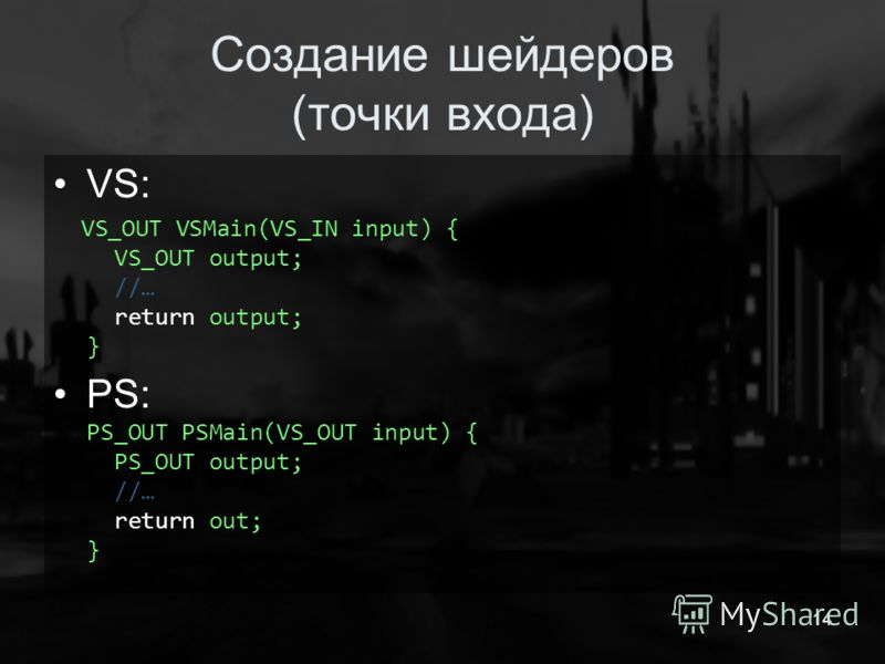 14 Создание шейдеров (точки входа) VS: VS_OUT VSMain(VS_IN input) { VS_OUT output; //… return output; } PS: PS_OUT PSMain(VS_OUT input) { PS_OUT output; //… return out; }