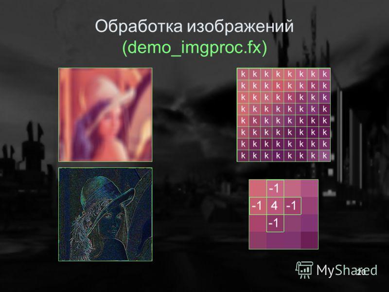 20 Обработка изображений (demo_imgproc.fx)