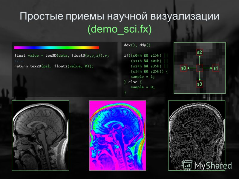 21 Простые приемы научной визуализации (demo_sci.fx) float value = tex3D(data, float3(x,y,z)).r; // … return tex2D(pal, float2(value, 0)); ddx(), ddy() if((s0 h) || (s1 h) || (s2 h) || (s3 h)) { sample = 1; } else { sample = 0; }