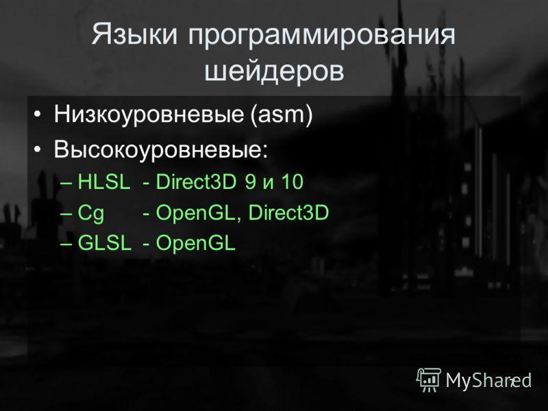 7 Языки программирования шейдеров Низкоуровневые (asm) Высокоуровневые: –HLSL- Direct3D 9 и 10 –Cg- OpenGL, Direct3D –GLSL- OpenGL