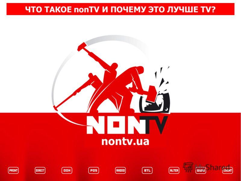 ЧТО ТАКОЕ nonTV И ПОЧЕМУ ЭТО ЛУЧШЕ TV? nontv.ua