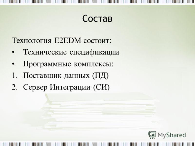 Состав Технология E2EDM состоит: Технические спецификации Программные комплексы: 1.Поставщик данных (ПД) 2.Сервер Интеграции (СИ)
