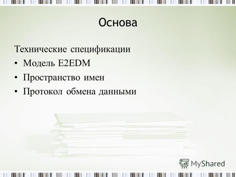 Основа Технические спецификации Модель E2EDM Пространство имен Протокол обмена данными
