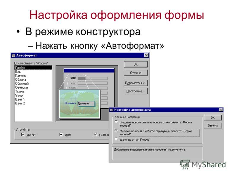 Настройка оформления формы В режиме конструктора –Нажать кнопку «Автоформат»