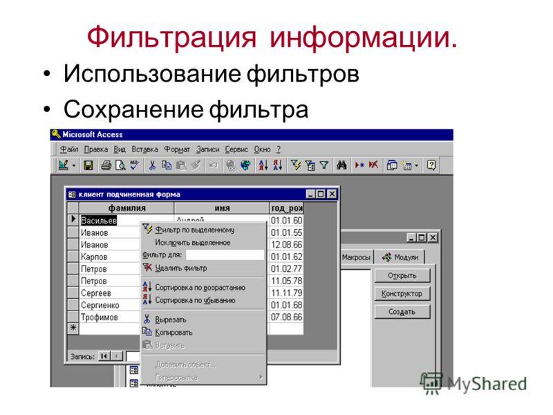 Фильтрация информации. Использование фильтров Сохранение фильтра