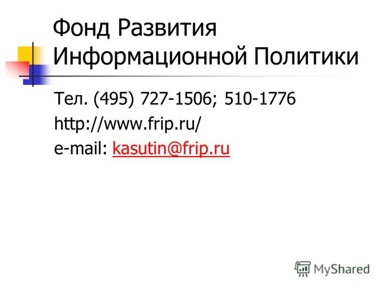 Фонд Развития Информационной Политики Тел. (495) 727-1506; 510-1776 http://www.frip.ru/ e-mail: kasutin@frip.rukasutin@frip.ru
