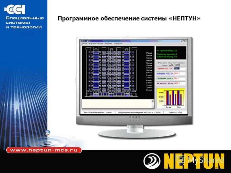 Программное обеспечение системы «НЕПТУН»