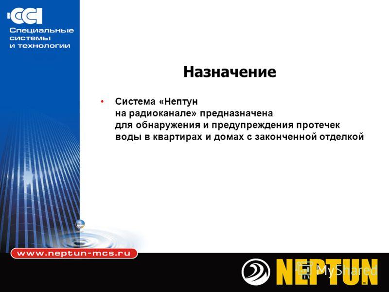 Назначение Система «Нептун на радиоканале» предназначена для обнаружения и предупреждения протечек воды в квартирах и домах с законченной отделкой