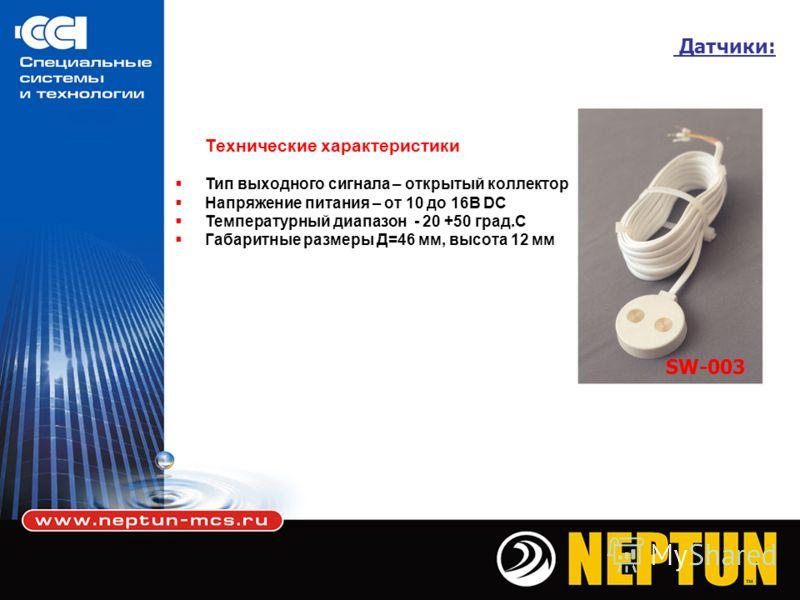 Датчики: SW-003 Технические характеристики Тип выходного сигнала – открытый коллектор Напряжение питания – от 10 до 16В DC Температурный диапазон - 20 +50 град.С Габаритные размеры Д=46 мм, высота 12 мм