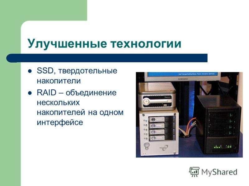 Улучшенные технологии SSD, твердотельные накопители RAID – объединение нескольких накопителей на одном интерфейсе