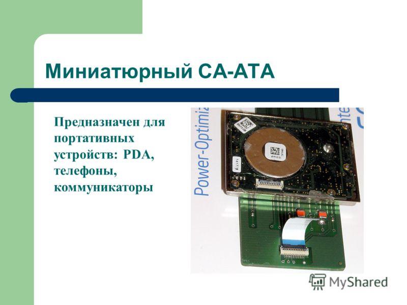 Миниатюрный CA-ATA Предназначен для портативных устройств: PDA, телефоны, коммуникаторы