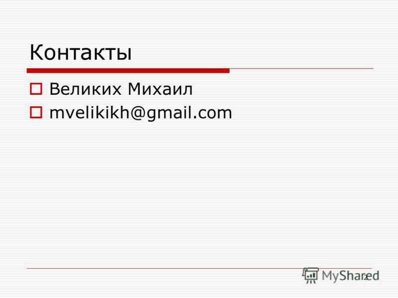 Контакты Великих Михаил mvelikikh@gmail.com 2