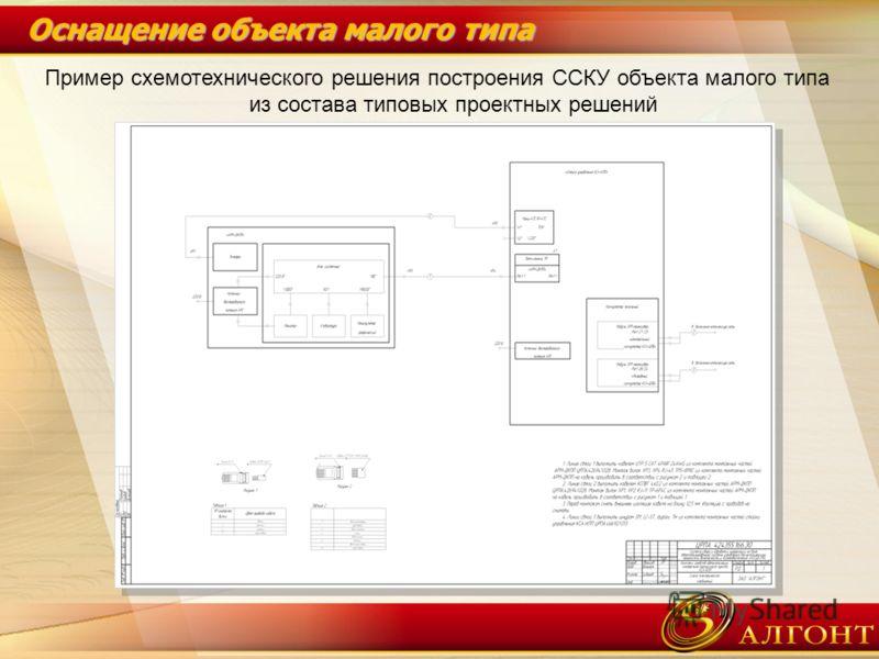 Пример схемотехнического решения построения ССКУ объекта малого типа из состава типовых проектных решений