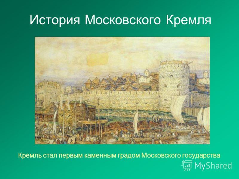 История Московского Кремля Кремль стал первым каменным градом Московского государства