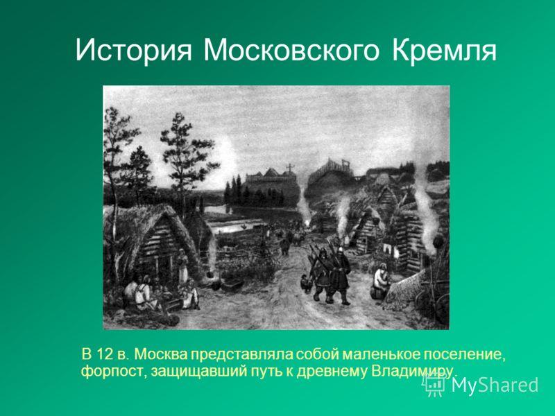 В 12 в. Москва представляла собой маленькое поселение, форпост, защищавший путь к древнему Владимиру.
