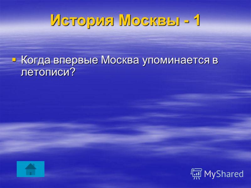 История Москвы - 1 Когда впервые Москва упоминается в летописи? Когда впервые Москва упоминается в летописи?