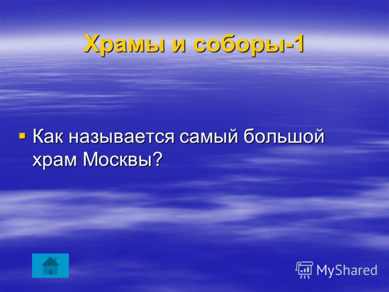 Храмы и соборы-1 Как называется самый большой храм Москвы? Как называется самый большой храм Москвы?