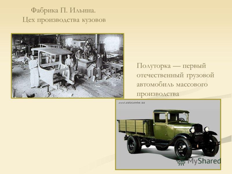 Фабрика П. Ильина. Цех производства кузовов Полуторка первый отечественный грузовой автомобиль массового производства