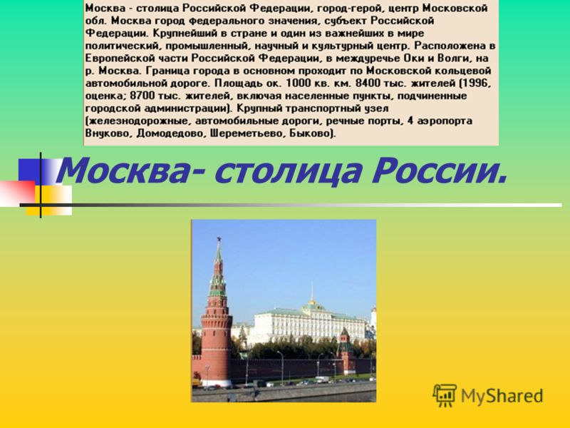Москва- столица России.