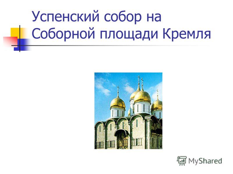 Успенский собор на Соборной площади Кремля