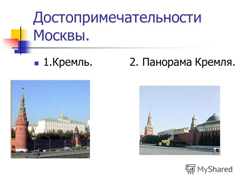 Достопримечательности Москвы. 1.Кремль. 2. Панорама Кремля.
