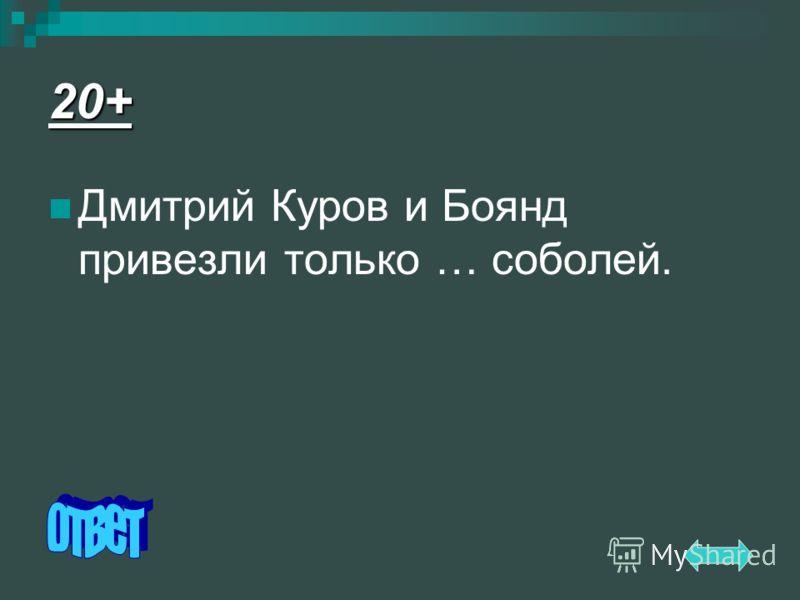 20+ Дмитрий Куров и Боянд привезли только … соболей.
