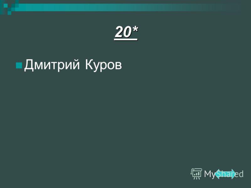 20* Дмитрий Куров