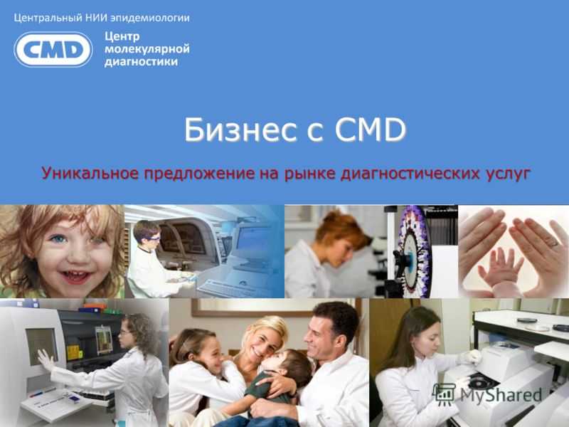Бизнес с CMD Бизнес с CMD Уникальное предложение на рынке диагностических услуг