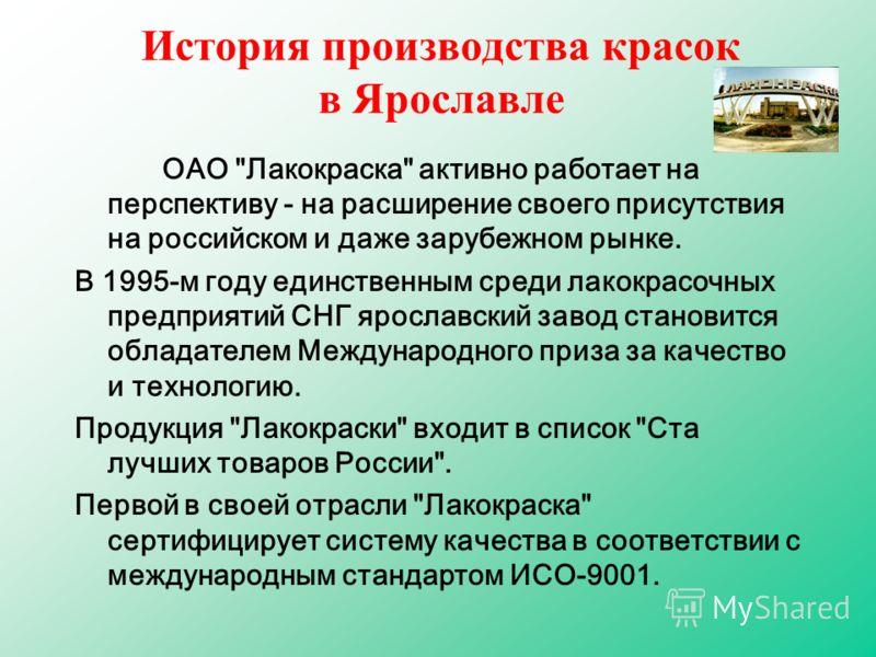 История производства красок в Ярославле ОАО