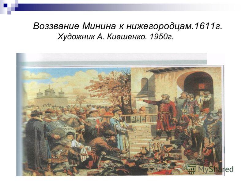 Воззвание Минина к нижегородцам.1611г. Художник А. Кившенко. 1950г.
