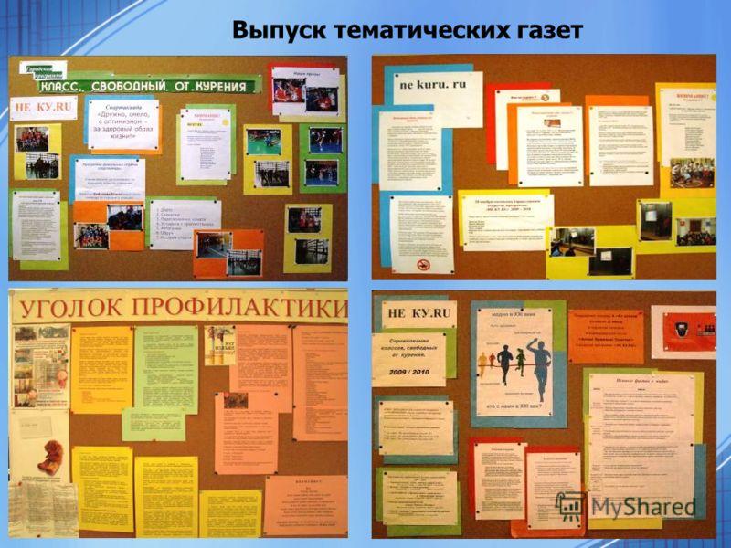 Выпуск тематических газет