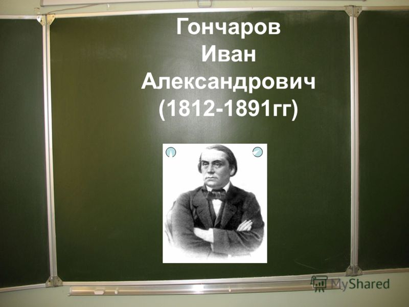 Гончаров Иван Александрович (1812-1891гг)