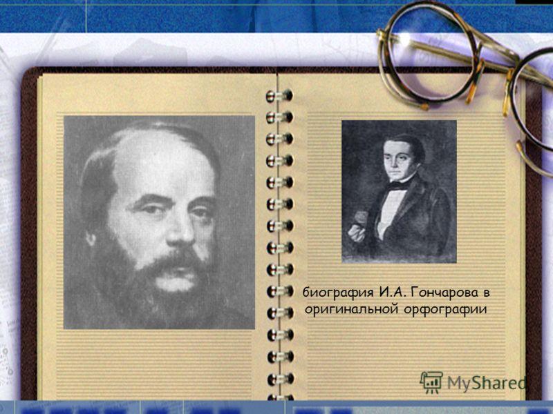 биография И.А. Гончарова в оригинальной орфографии