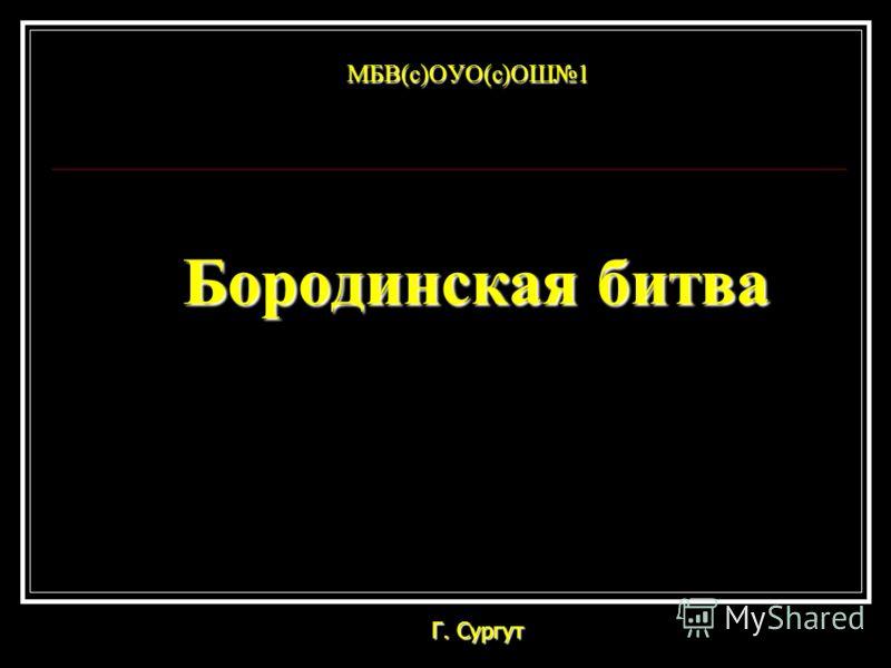Бородинская битва МБВ(с)ОУО(с)ОШ1 Г. Сургут