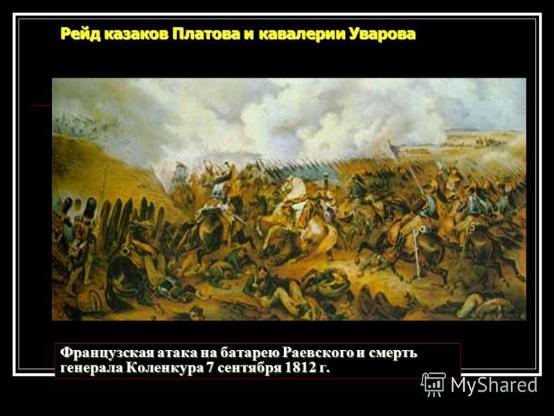 Французская атака на батарею Раевского и смерть генерала Коленкура 7 сентября 1812 г. Рейд казаков Платова и кавалерии Уварова