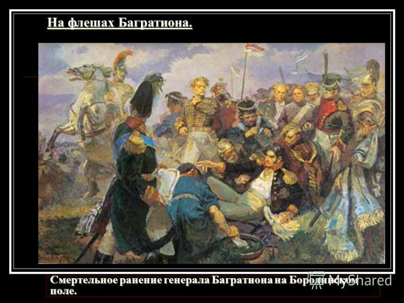 Смертельное ранение генерала Багратиона на Бородинском поле. На флешах Багратиона.