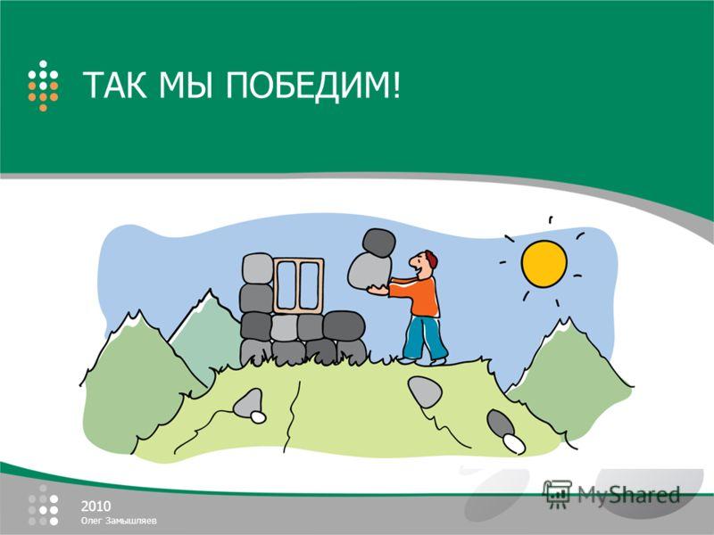 2010 Олег Замышляев ТАК МЫ ПОБЕДИМ!