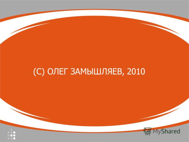 2010 Олег Замышляев (С) ОЛЕГ ЗАМЫШЛЯЕВ, 2010